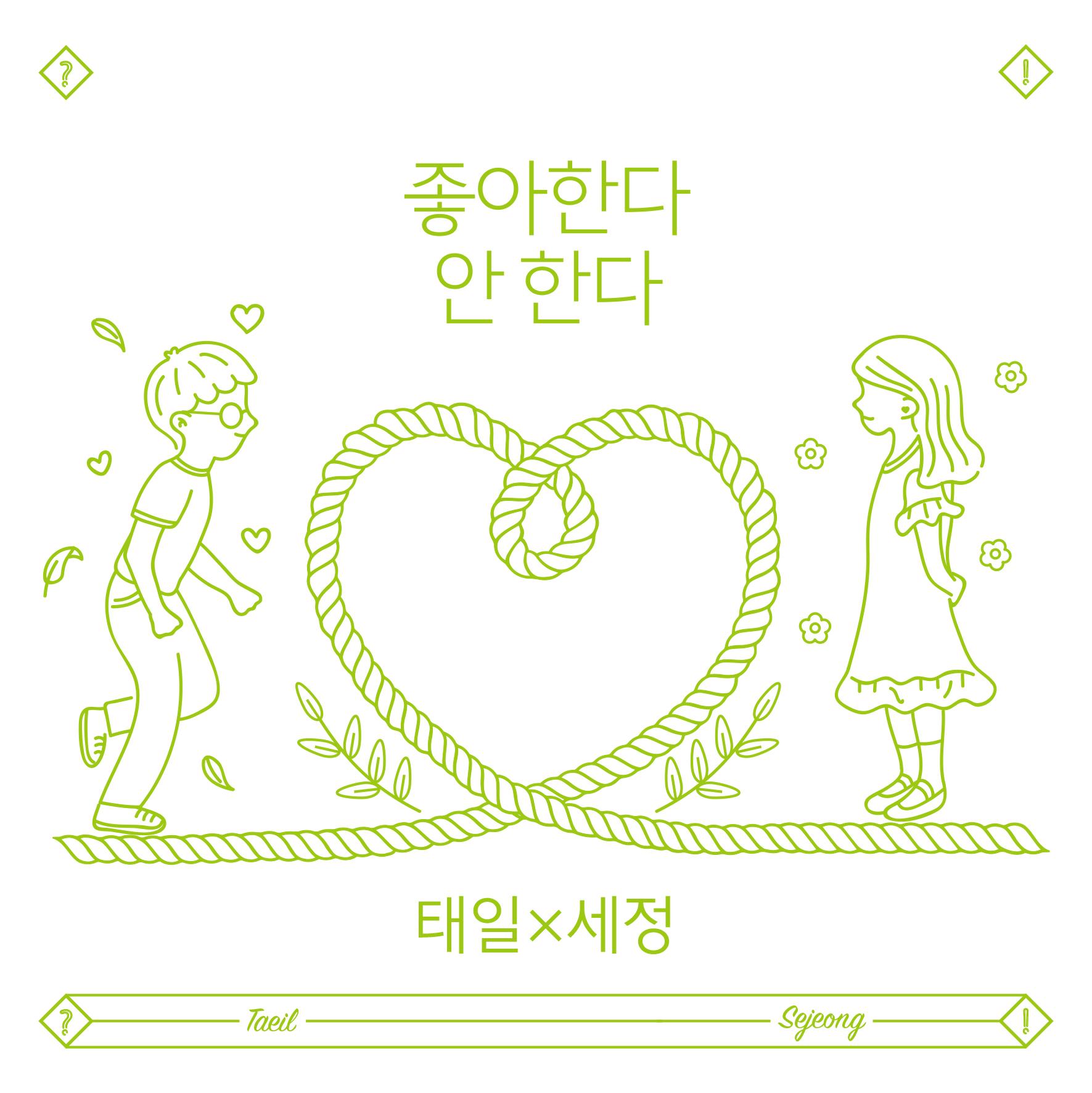태일X세정 Single [좋아한다 안 한다]