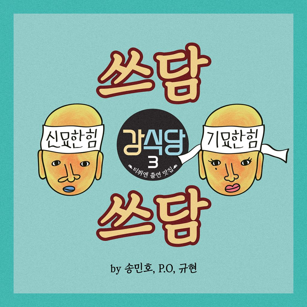 강식당3_COVER