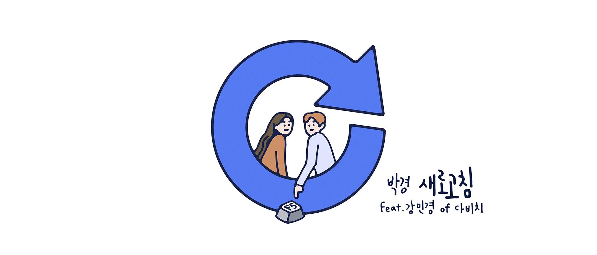 새로고침 (Feat. 강민경 of 다비치)
